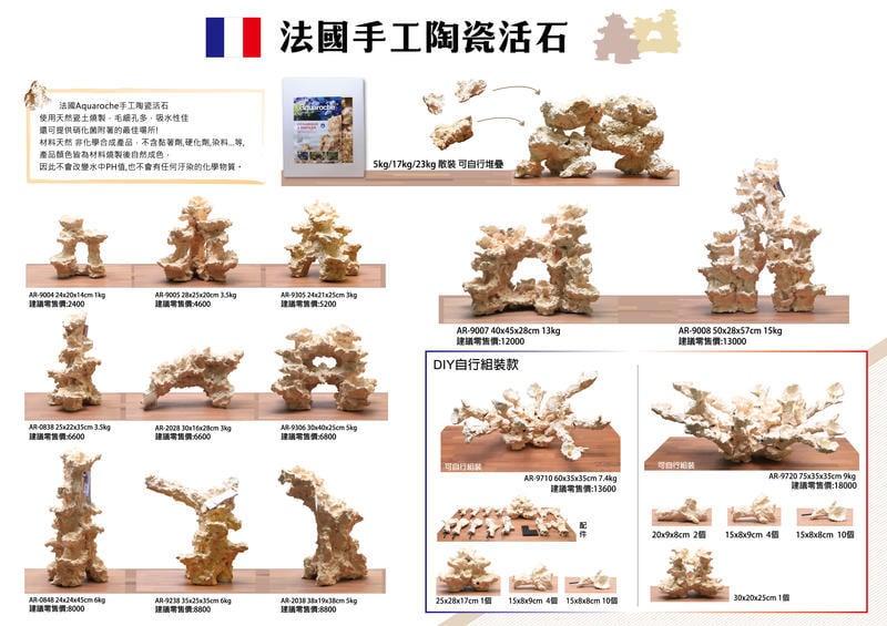 微笑的魚水族☆【宗洋代理】【法國手工陶瓷活石 Aquaroche AR-0017】不規則型狀箱裝(17kg)