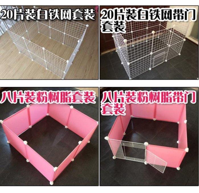 寵物圍欄_DIY魔片加粗鐵網寵物籠小寵兔子鬆鼠小型犬圍欄組裝貓籠房子別墅