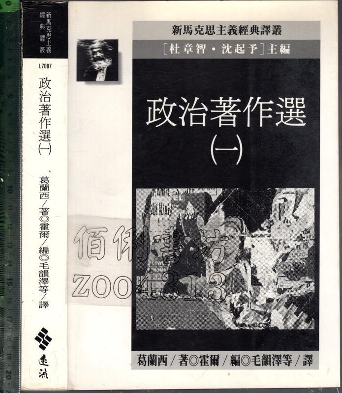 佰俐O 1993年8月初版一刷《政治著作選(一)》葛蘭西 毛韻澤 遠流9573217295