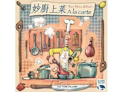 [ASP桌遊館] [台灣桌遊] 妙廚上菜 A La Carte-簡/繁體中文版 桌上遊戲 board game