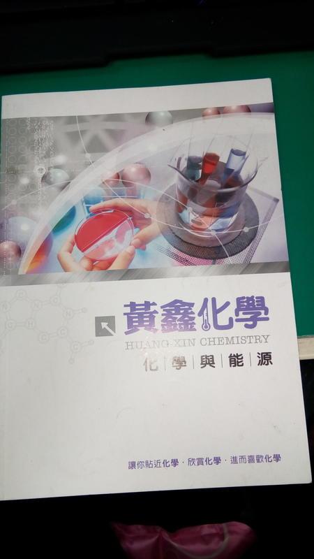 99課綱 黃鑫化學 升大學 高中化學參考書 化學與能源 含解答 無劃記(V29)