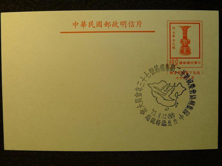 [郵餘鋪]-(集戳)民國73年  中國集郵協會慶祝22屆集郵節 蓋紀戳明信片B806
