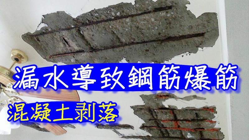 屋頂 結構補強 鋼筋外露 混凝土 漏水 壁癌 非 環氧樹脂 EPOXY 補強