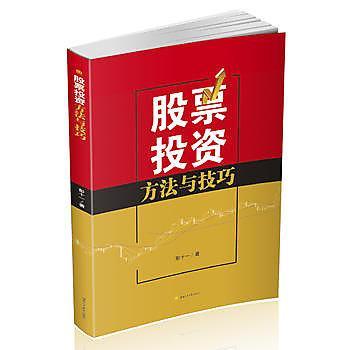 【愛書網】9787564351199 股票投資方法與技巧 簡體書 作者:彭十一