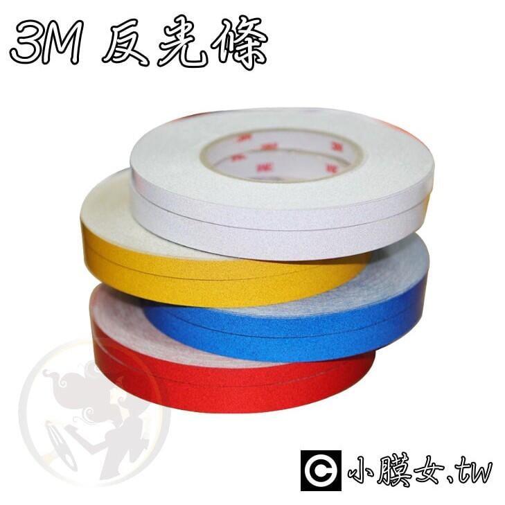 小膜女【零售3M反光條】1CM 反光貼紙 防水 夜間 飾條 裝飾 1cm 紅 藍 黃 白 反光貼 輪框貼 車身貼紙