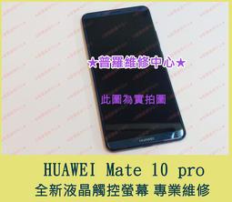 ★普羅維修中心★ 新北/高雄 HUAWEI Mate 10 pro 全新液晶觸控螢幕 雜訊 沒畫面 變色 可代工維修