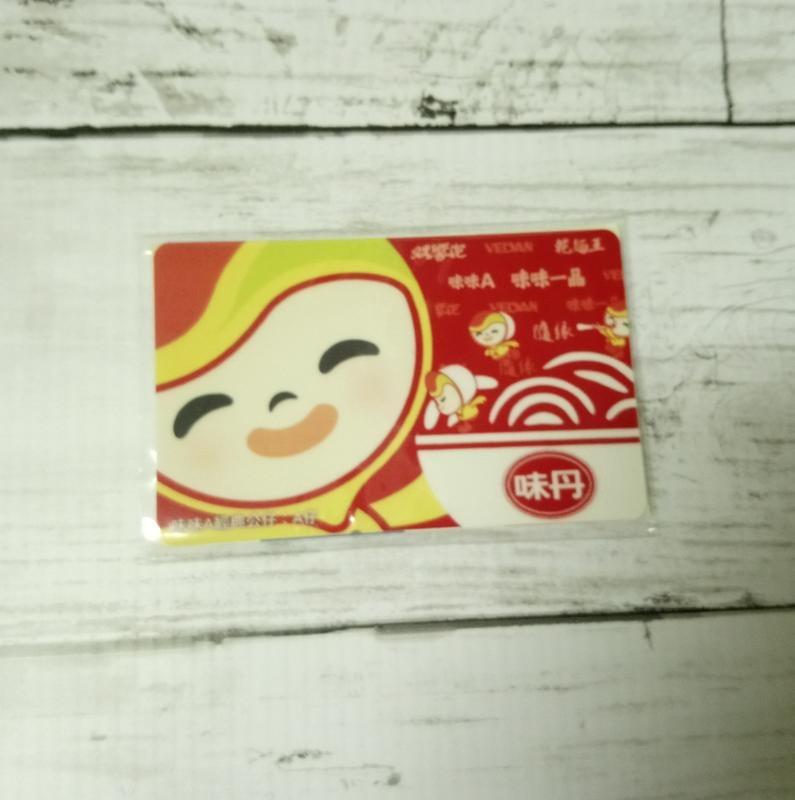 全新味丹公司限量悠遊卡,內含儲值金300元