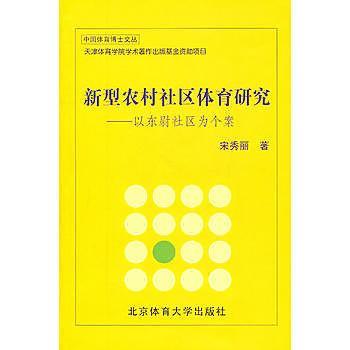 【愛書網】9787564406097 新型農村社區體育研究:以東尉社區為個案 簡體書 作者:宋秀麗 著