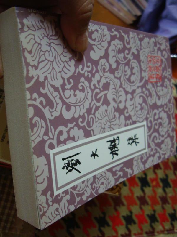 書影集散)) 罕品250 劉大櫆集露天(清)劉大槲著  上海古籍出版社2008-2印