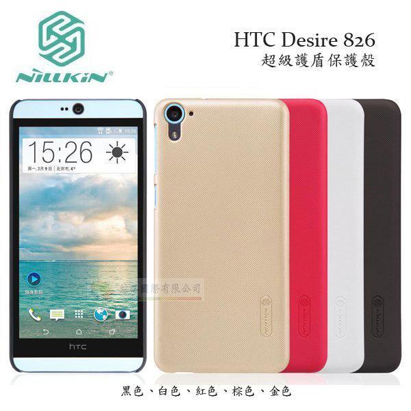 鯨湛國際~NILLKIN原廠 HTC Desire 826 超級護盾手機殼 磨砂保護殼 防指紋硬殼 保護套~附贈保護貼
