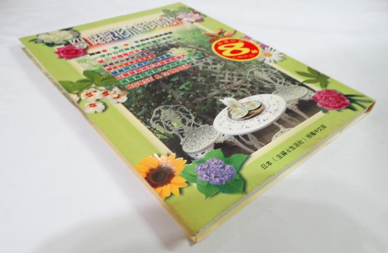 ●AQ● 四季庭院花木栽培設計 江原理子著 瑞昇出版 七成新(軟精) T9290