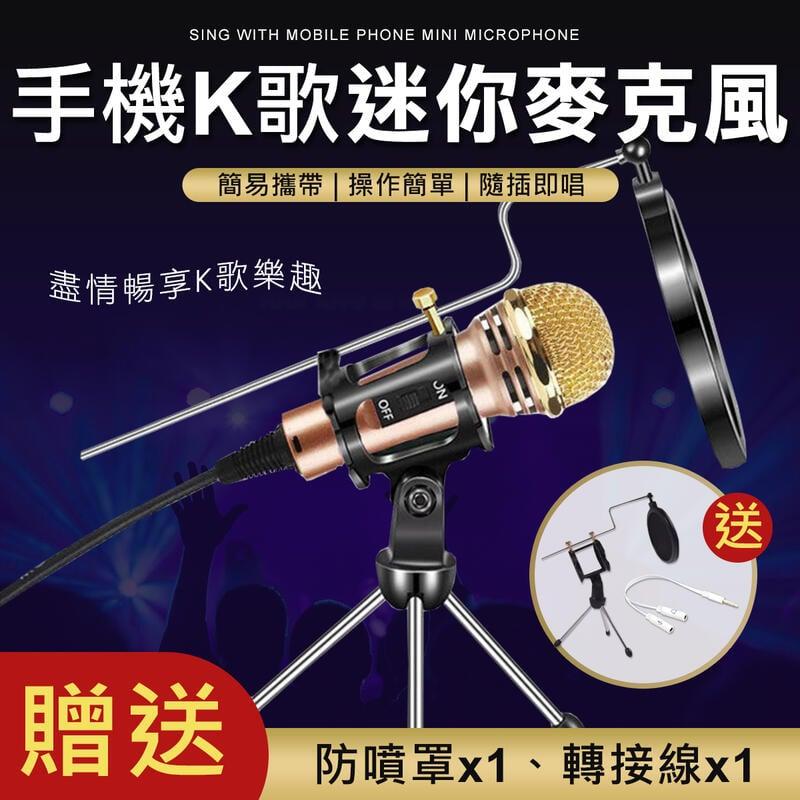 直播K歌麥克風組 送防噴罩+支架+轉接線 麥克風【C1014】