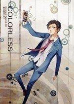 現貨【紫雲坊代理】中文同人誌 DRRR!!/漫畫+小說《COLORLESS + TO BE MINE.》
