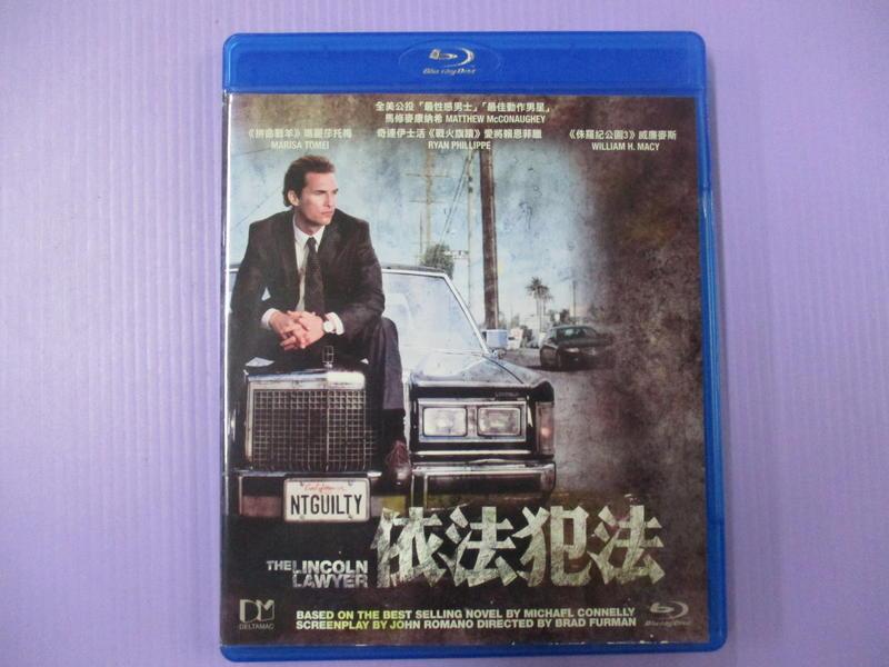 【大謙】《 依法犯法 》2D 單碟 台灣正版二手藍光