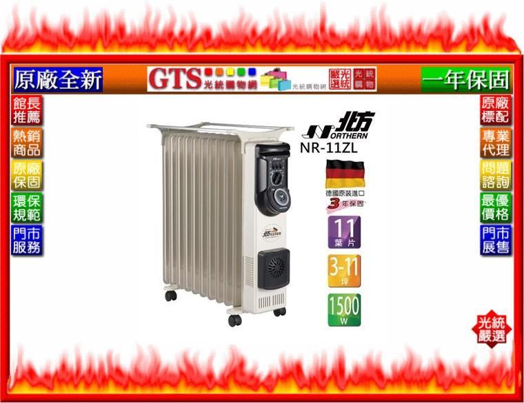 【光統網購】NORTHERN 北方 NR11ZL (11片) 葉片式電暖器~下標先問台南門市庫存