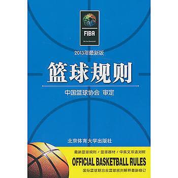 【愛書網】9787564410889 籃球規則(2013年全新版) 簡體書 作者:中國籃球協會 審定