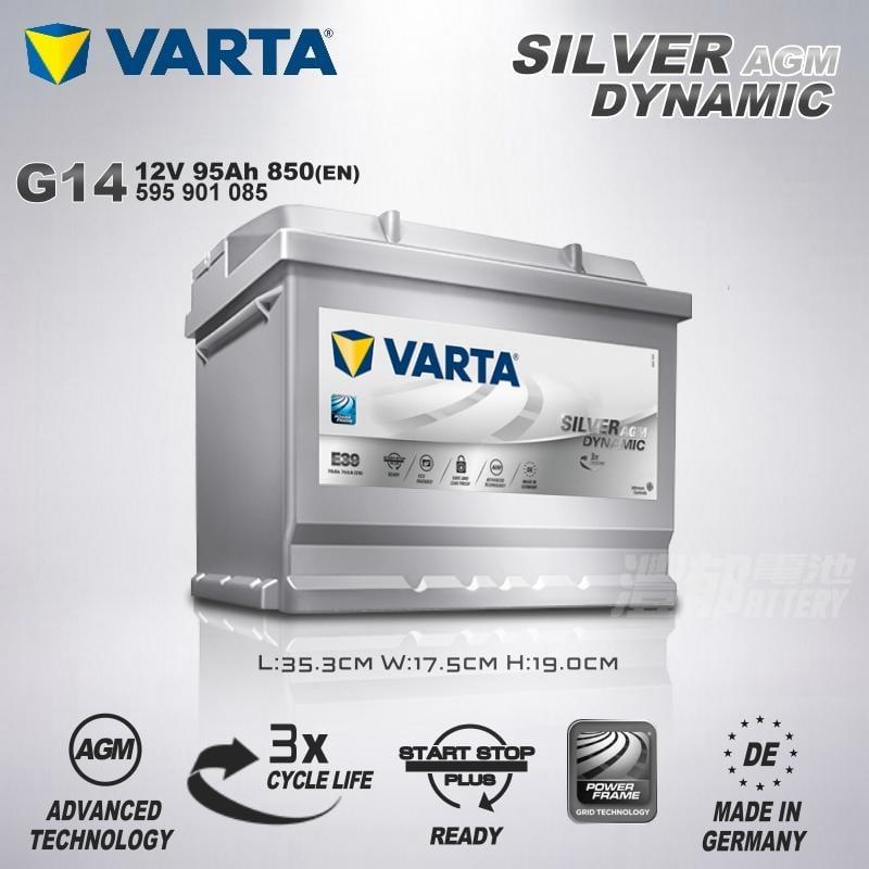 『灃郁電池』原裝進口 VARTA 銀合金免保養 AGM 啟停系統車 汽車電池 DIN95 G14