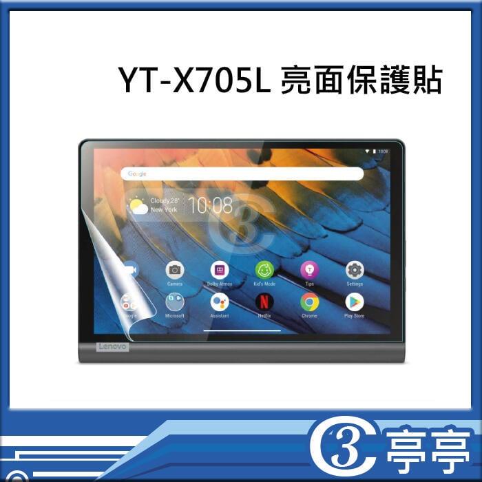 【含稅現貨】Lenovo Yoga Tablet YT-X705L 亮面保護貼 平板螢幕貼