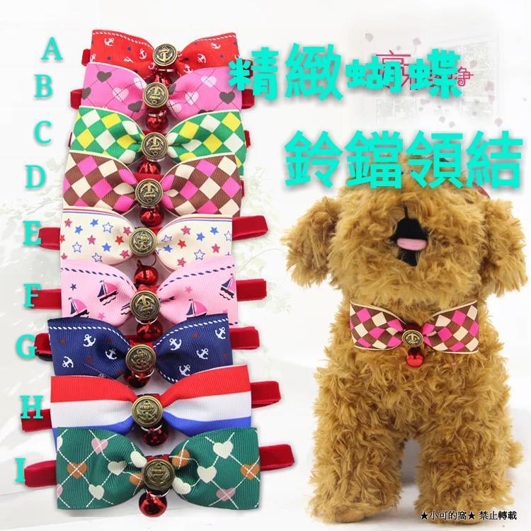 ★小可的窩★ 精緻 寵物 蝴蝶結鈴鐺領結(多種款式) / 寵物 狗 貓 頸圈 項圈 領巾 領結 飾品