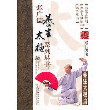 【愛書網】9787564415846 張廣德養生太極系列叢書·養生太極扇+DVD 簡體書 作者:張廣德 著作