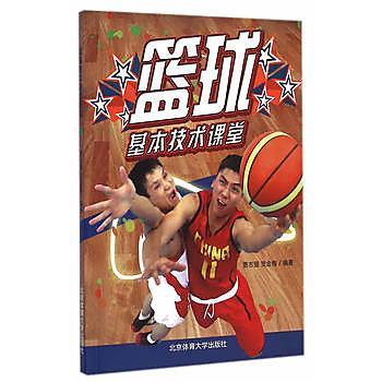 【愛書網】9787564418588 籃球基本技術課堂 簡體書 作者:賈志強,賀金梅 編著
