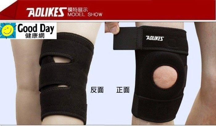 【 4彈簧防滑透氣運動護膝/一對裝】加強支撐 保護膝蓋 運動護膝 戶外登山騎行跑步【GD健康網】