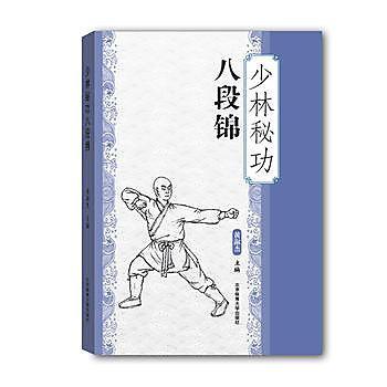 【愛書網】9787564422677 少林秘功八段錦 簡體書 作者:黃淑傑