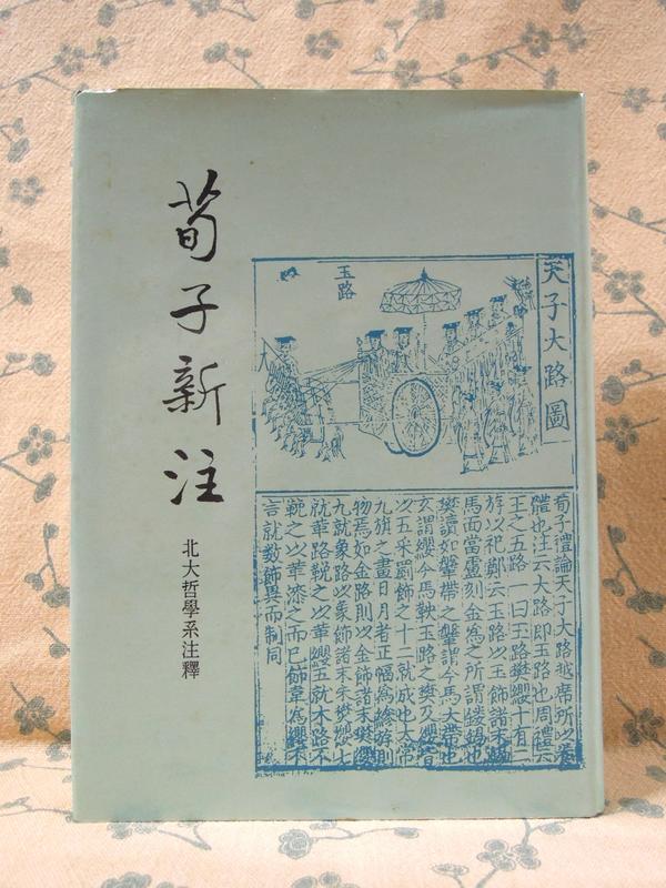 荀子新注/北大哲學系/里仁/1983-11