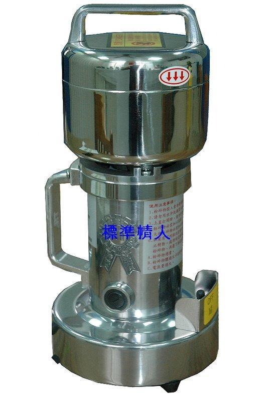 標準情人五金台灣製造4兩白鐵殼豪華粉碎機食品研磨機中藥食品五穀類皆可以