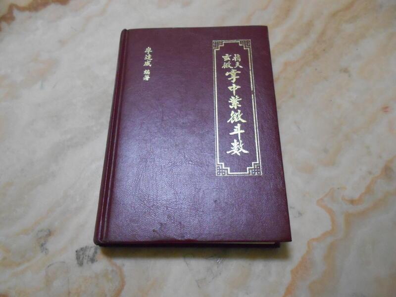 指天玄微掌中紫微斗數 (精裝版) 李達威   眾文圖書(民76年)初版
