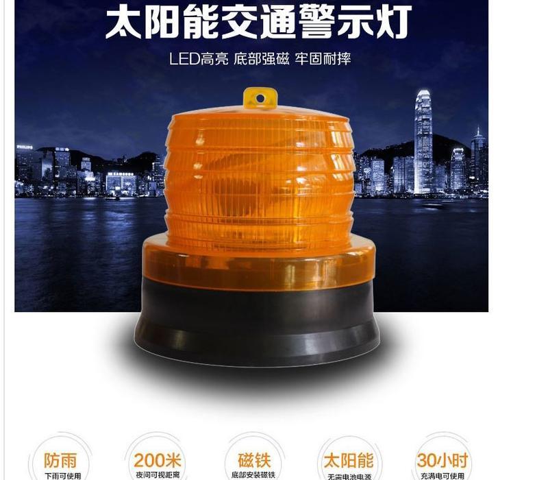 ☆四月科技能源☆光控太陽能LED交通警示燈施工信號燈頻閃爆閃燈路障燈磁鐵A003-5