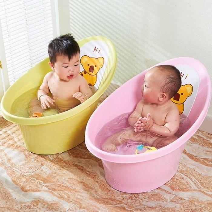 嬰兒浴盆寶寶大號洗澡盆嬰幼兒洗澡桶加厚新生兒沐浴桶塑料沐浴盆