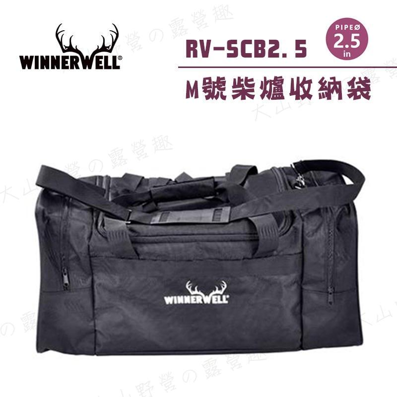 【大山野營】新店桃園 WINNERWELL RV-SCB2.5 M號柴爐收納袋 裝備袋 手提袋 攜行袋 適用育空爐