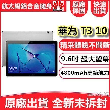 公司貨 華為 HUAWEI T3 10 9.6吋 可通話平板 另售TAB A 8.0 T505 T295 T510