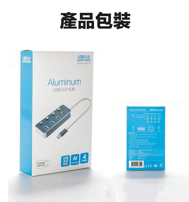 【易控王】USB3.0 4Port Hub集線器 銀黑兩色 獨立開關LED 獨立電源 支援OTG(40-728-01)