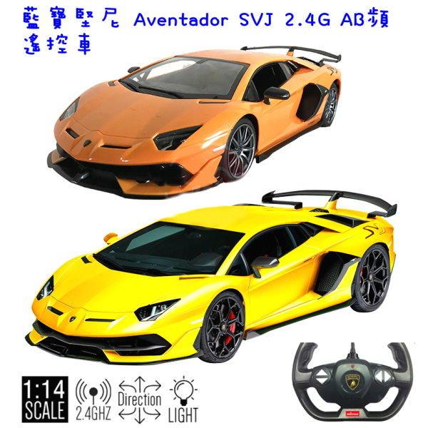 艾蜜莉】R/C 1:14藍寶堅尼Aventador SVJ遙控車/Lamborghini埃文塔多遙控超跑模型車 桔/黃色