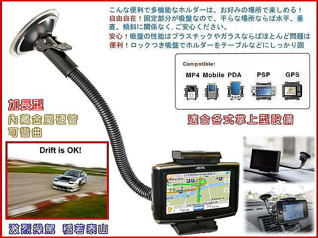 bmw x6 x3 x5 lexus rx330 rx350 ct200h m-benz hybrid gps 寶馬凌志吸盤加長手機架導航座手機座導航架車架