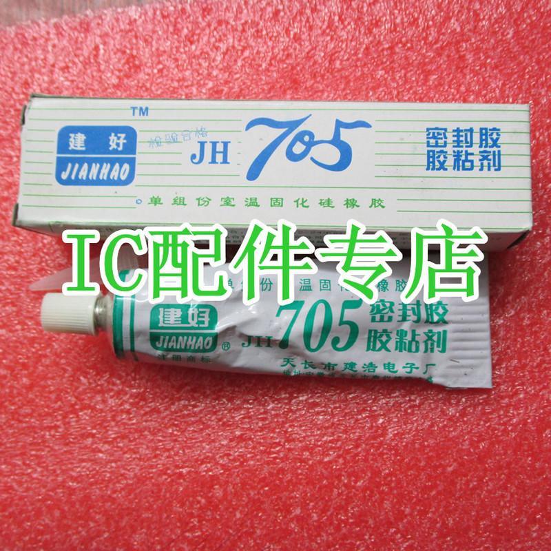 [二手拆機][含稅]建好705矽橡膠 45克密封固化防高溫透明膠 硫化矽橡膠