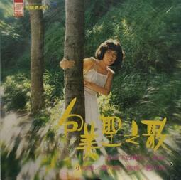 合友唱片 金韻獎系列 包美聖之歌 蘭花草 長空下的獨白 孔雀東南飛 黑膠唱片 LP