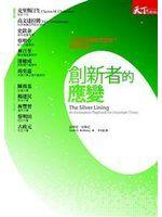 【1A】《創新者的應變The Silver Lining》ISBN:9862411570│史考特.安東尼│七成新