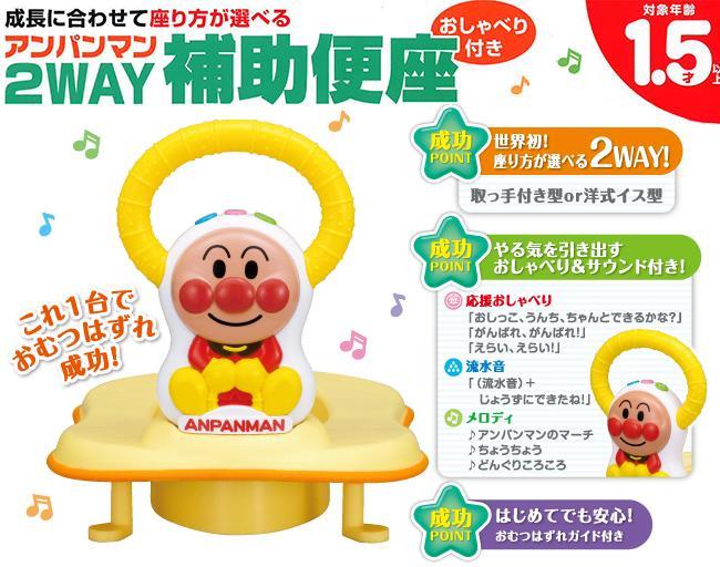 =澤希商行=日本進口 新款 麵包超人Anpanman 2way 兩用 音樂學習輔助便座 輔助馬桶坐墊 學習馬桶座
