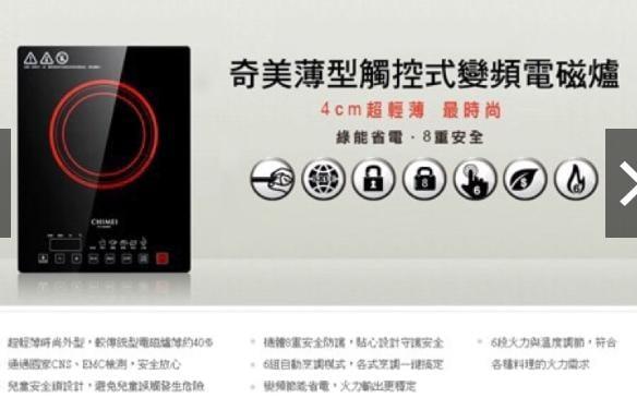 福利品 奇美CHIMEI薄型觸控式變頻電磁爐FV-12A0MT 1200w