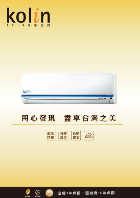 歌林分離一對一冷氣KDC-41209KSA-412DC09