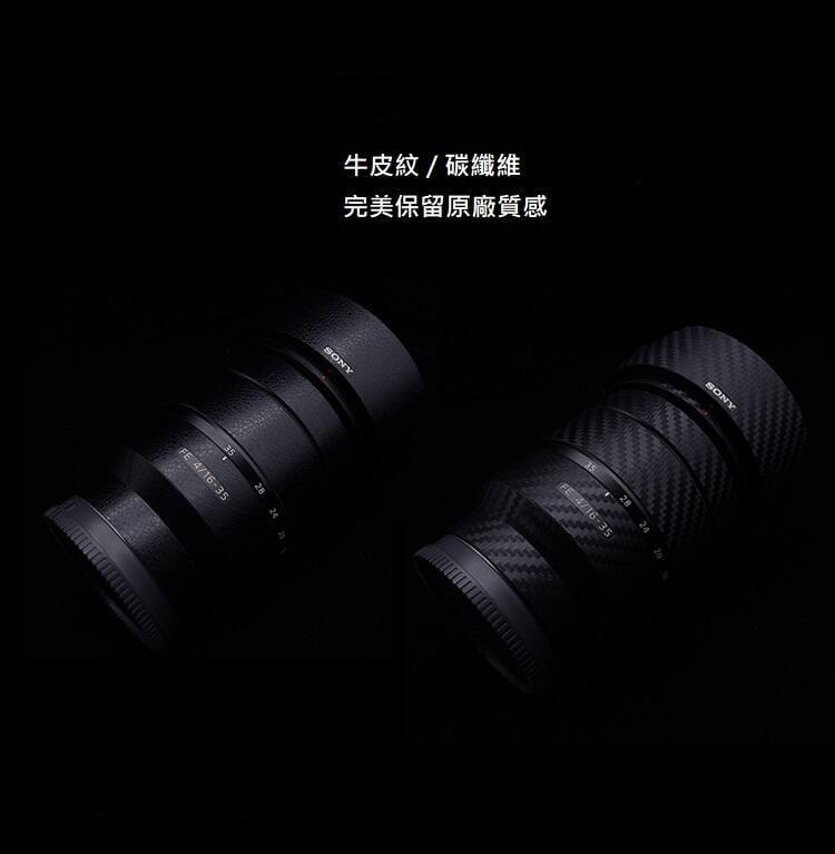 【高雄四海】鏡頭包膜 Sigma 135mm F1.8 ART for Canon EF 碳纖維/牛皮.DIY.鐵人膠帶