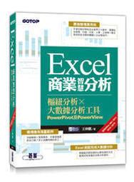 益大~Excel商業智慧分析:樞紐分析x大數據分析工具PowerPivot及PowerView9789865023966