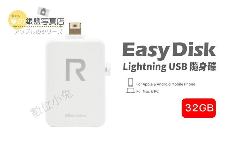 數位小兔 ROWA【 EasyDisk USB隨身碟 32G 】32GB 雙頭龍 IPHONE 6  APPLE