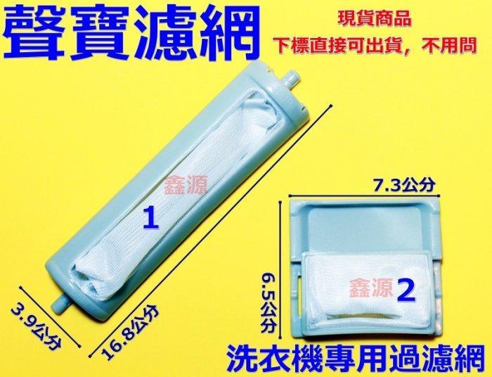 聲寶洗衣機濾網 ES-D159AB、ES-BD15F、ES-BD13P、WMA-132F、ES-D149AB