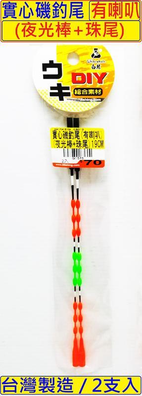 實心磯釣尾(有喇叭)(夜光棒+珠尾)19cm 釣具用品 工具人賣場
