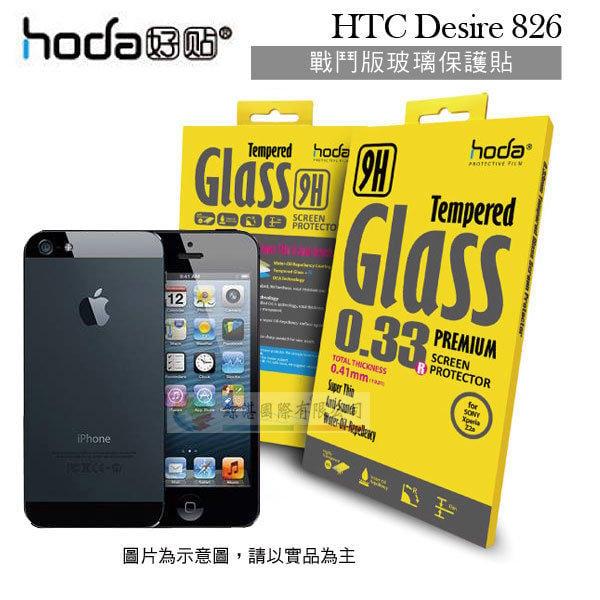 鯨湛國際~HODA-GLA HTC Desire 826 戰鬥版 防爆鋼化玻璃保護貼/保護膜
