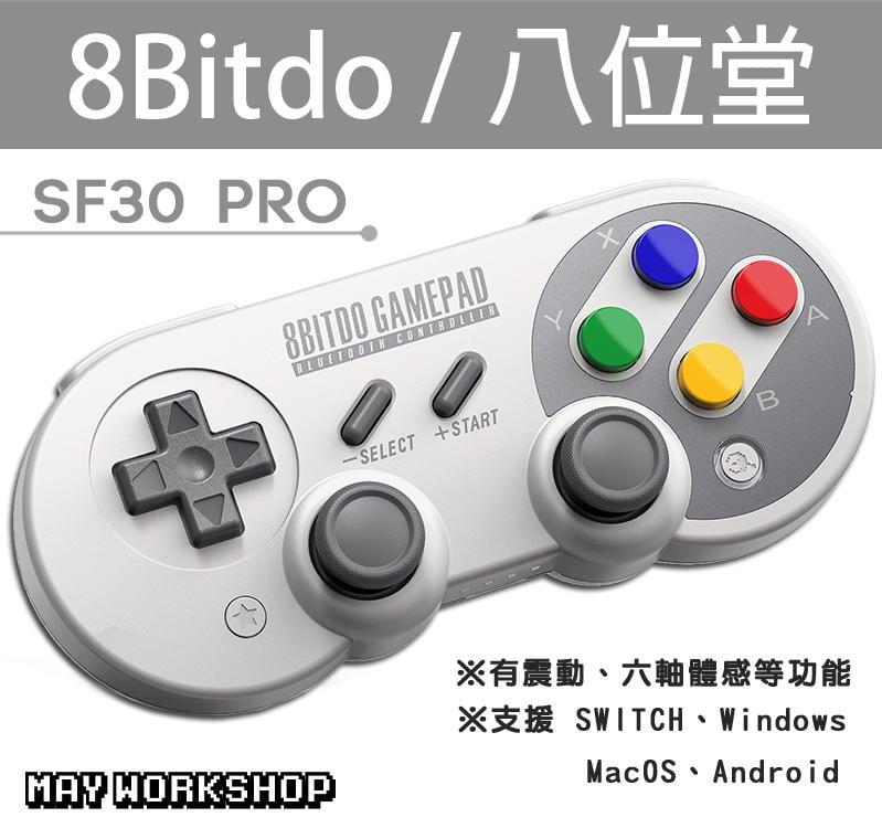 缺貨中 八位堂 8bitdo SF30 Pro 無線 藍芽 震動 連發 六軸 體感 控制器 NS Switch
